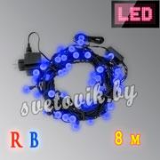 Светодиодная гирлянда LED marble garland 80 LEDs SC red/blue