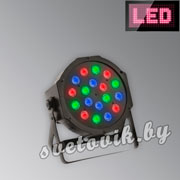 Колорченджер LED SLS-180 RGB 18x1W Floor