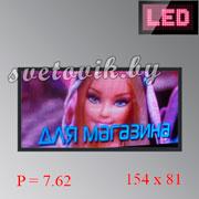 Светодиодная вывеска RGB-7,62  LED-signboard 154х81
